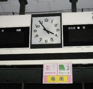 駅時計_x