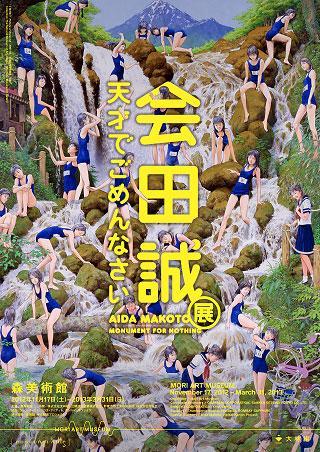 会田誠の画像 p1_24