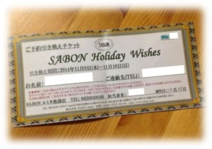 SABON 予約チケット
