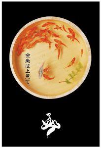 金魚は上見で。