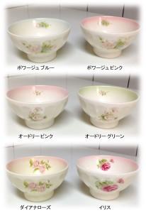 陶器プチオーレ