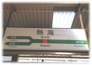 atami_x