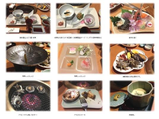 せのうみ夕食1