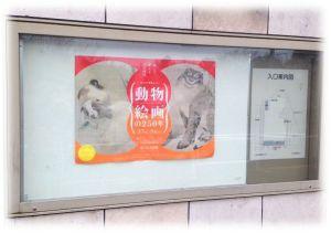 動物絵画の250年後期_x