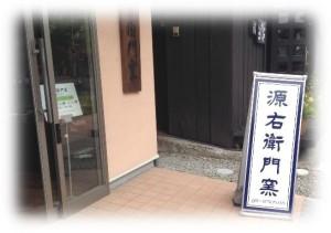 genemonkaruizawa