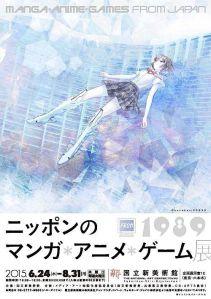 ニッポンのマンガ*アニメ*ゲーム