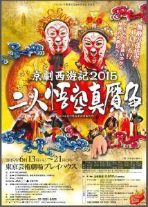 京劇西遊記2015