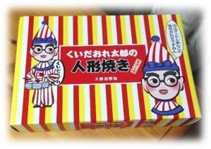 食いだおれ太郎人形焼き1