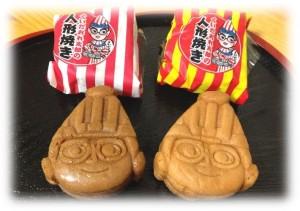 食いだおれ太郎人形焼き3