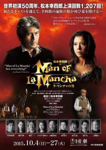 ラ・マンチャ2015