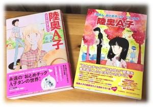 陸奥A子BOOK