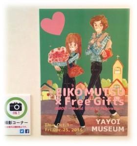 陸奥A子展ポスター