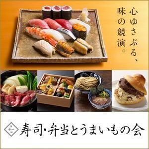 西武池袋寿司うまいもの