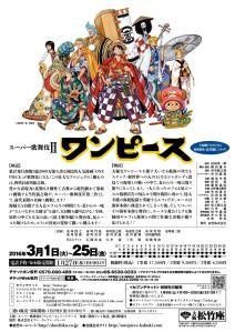 ワンピース大阪2