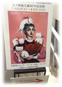 金子國義生誕80年記念展