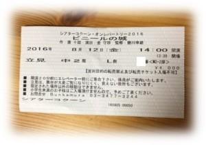 ビニールの城立見チケット