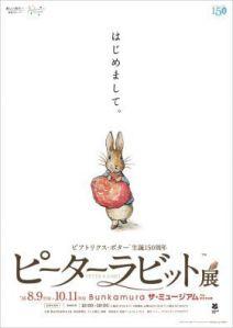 ピーターラビット展Bunkamura