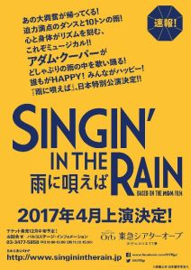 2016singinin-the-rain_2_x